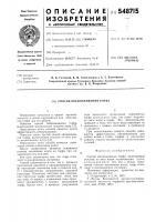 Патент 548715 Способ обезвоживания торфа