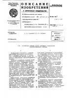 Патент 880806 Устройство питания цепей служебного пользования электроподвижного состава