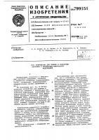 Патент 799151 Устройство для приема и обработкисигналов c амплитудно- импульсной модуляцией