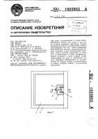 Патент 1025953 Клапан для вытяжного вентиляционного канала