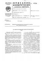 Патент 547586 Способ регулирования температуры перегрева пара