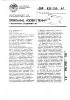 Патент 1261765 Кондуктор для сварки продольного шва обечайки
