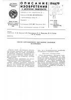 Патент 194679 Способ флотационного обогащения полезныхископаемых