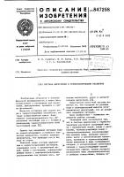 Патент 847258 Система циркуляции и термостатиро-вания pactbopob