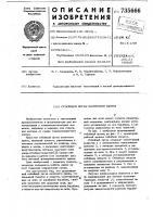 Патент 735666 Отбойный орган валичного джина