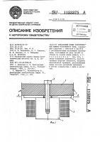 Патент 1153375 Добавочный полюс электрической машины постоянного тока