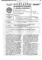 Патент 706807 Устройство для визуализации геологических разрезов
