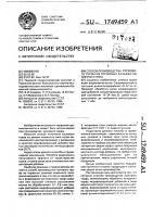 Патент 1749459 Способ производства кускового торфа из торфяных залежей низинного типа