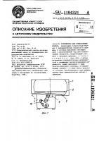 Патент 1194321 Устройство для измельчения кормов