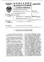 Патент 661823 Устройство для автоматического поиска рабочего канала по частоте настройки