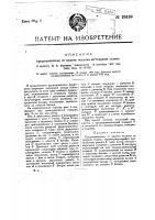 Патент 19159 Предохранитель от вылета челнока на ткацком станке