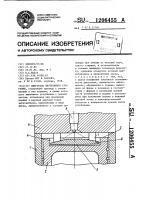Патент 1206455 Двигатель внутреннего сгорания