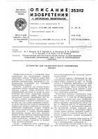 Патент 253112 Устройство для автоматического торможенияпоезда