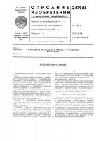 Патент 247966 Холодильная установка