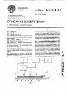 Патент 1721514 Устройство для измерения скорости движения рулонного материала