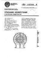 Патент 1137218 Радиальная турбина турбокомпрессора для наддува двигателя внутреннего сгорания