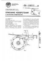 Патент 1192717 Устройство для измельчения кормов