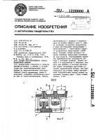 Патент 1220000 Секция лентопротяжного тракта проявочной машины