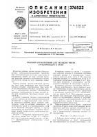 Патент 376522 Ьсесоюуна^г