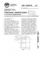 Патент 1548479 Глушитель шума выхлопа двигателя внутреннего сгорания