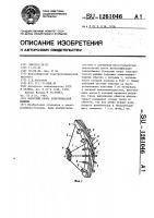 Патент 1261046 Конусный якорь электрической машины