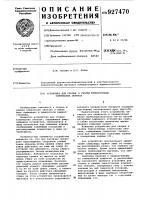 Патент 927470 Установка для сборки и сварки тонкостенных конических обечаек