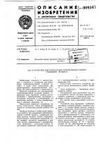 Патент 909347 Устройство для управления турбокомпрессорной станцией эрлифта