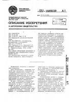 Патент 1649239 Способ определения отклонения от соосности двух концентричных поверхностей детали