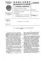 Патент 763655 Камера для хранения сочного растительного сырья