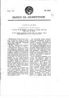 Патент 1397 Терморегулятор