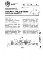 Патент 1315367 Грузоподъемная площадка крана штабелера