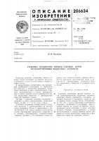 Патент 206624 Стыковое соединение звеньев ездовых путей транспортирующих подвесных устройств