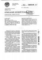 Патент 1805048 Лопасть смесителя