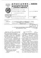 Патент 535334 Смазочно-охлаждающая жидкость для обработки стекла