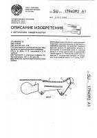 Патент 1794392 Очистка зерноуборочного комбайна