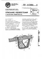 Патент 1172984 Бетонопленочная одежда откосов гидротехнических сооружений