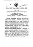 Патент 20955 Приспособление для передвижения киноленты в кинопроекторе