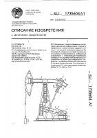 Патент 1735604 Станок-качалка