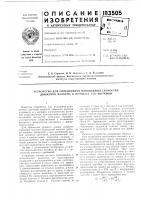 Патент 183505 Устройство для определения мгновенных скоростей движения волокна в процессе его вытяжки