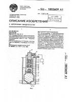 Патент 1803609 Газлифтный подъемник