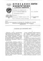 Патент 334734 Устройство для наполнения ампул