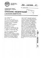 Патент 1447434 Способ флотации глинистых шламов из калийных руд