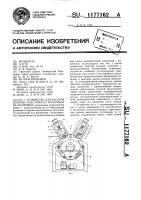 Патент 1177162 Устройство для раскроя полотна эластичного материала на заготовки