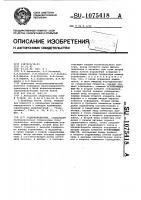Патент 1075418 Радиопередатчик