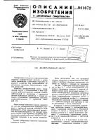 Патент 941672 Диафрагменный насос