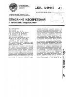 Патент 1260147 Установка для сварки продольных стыков с деформированием металла шва