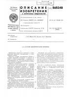 Патент 565348 Статор электрической машины
