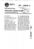 Патент 1201084 Устройство для подачи флюса