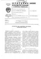 Патент 345583 Устройство для выделения огибающейнапряже