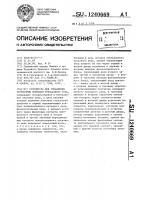 Патент 1240669 Устройство для управления стрелочным приводом трехфазного тока